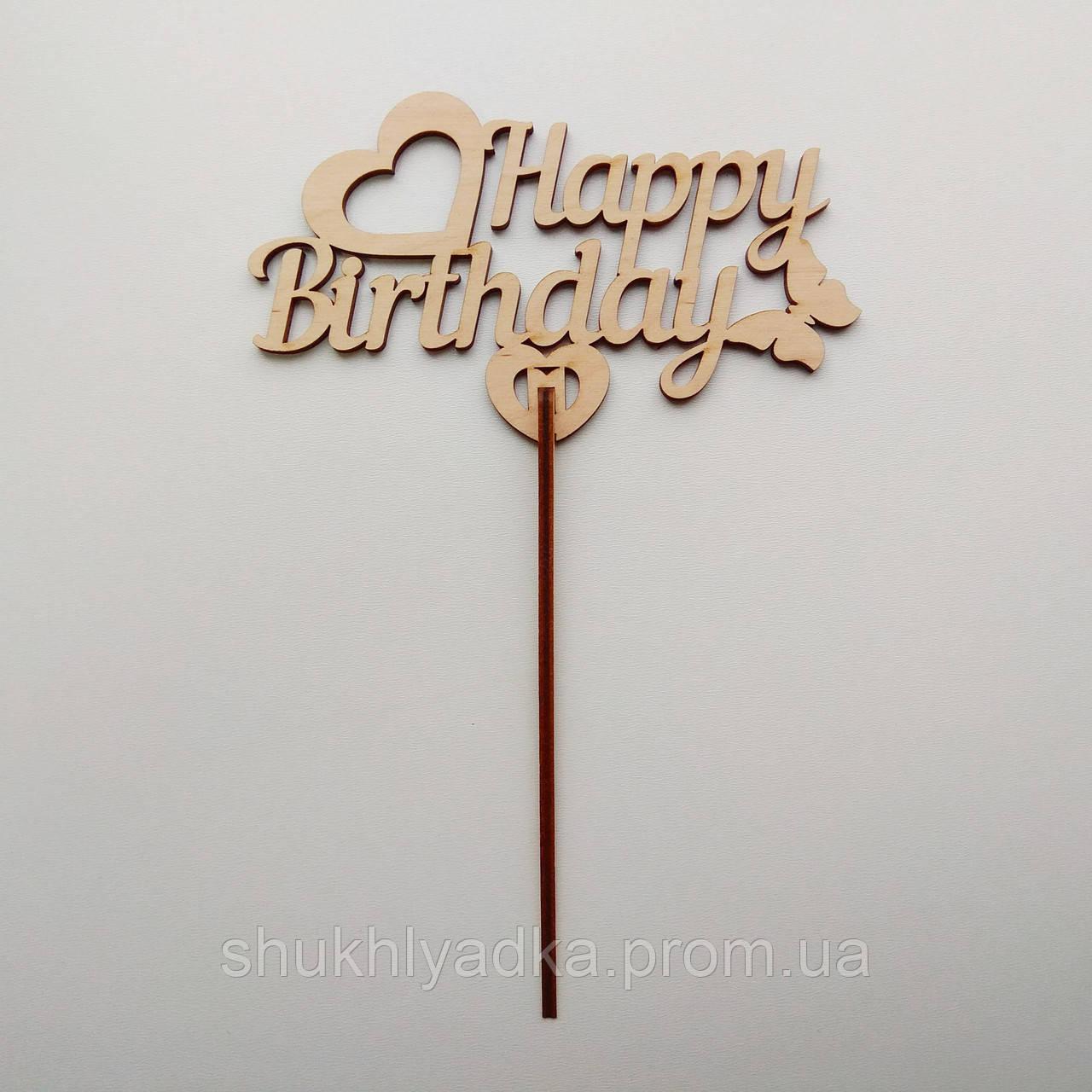 """Топпер """"Happy Birthday_сердца с бабочкой""""_для букетов и тортов_фанера"""