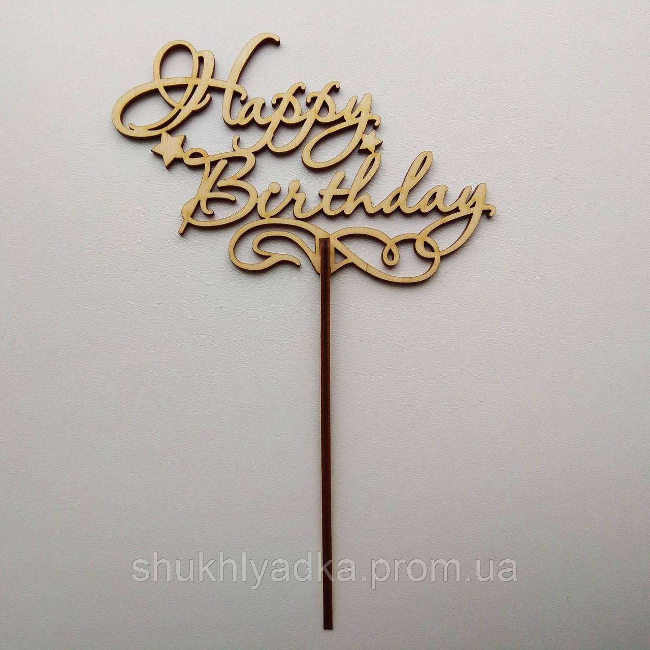 """Топпер """"Happy Birthday_звездочки""""_для букетов и тортов_фанера"""