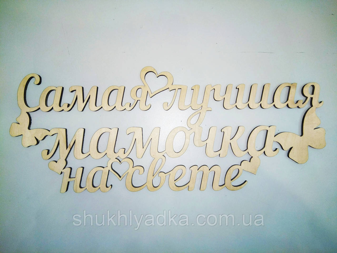 """Слова из дерева """"Самая лучшая мамочка на свете_бабочки""""_Фанера"""