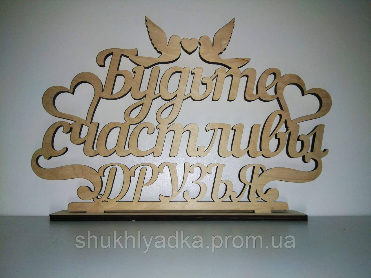 """Слова из дерева на подставке """"Будьте счастливы друзья_подставка""""_Фанера"""