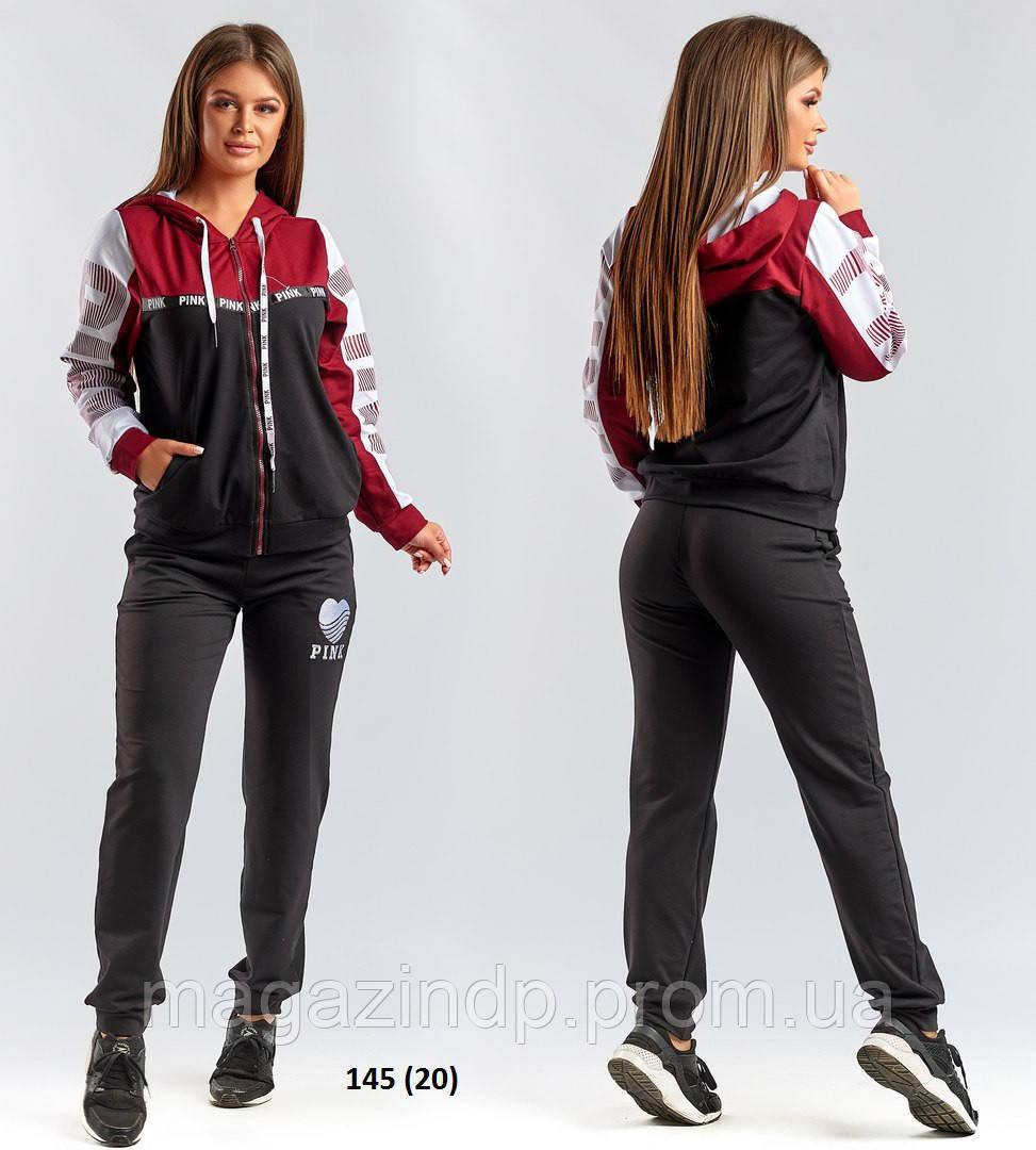 Спортивный женский костюм 145 (20) Код:716668710