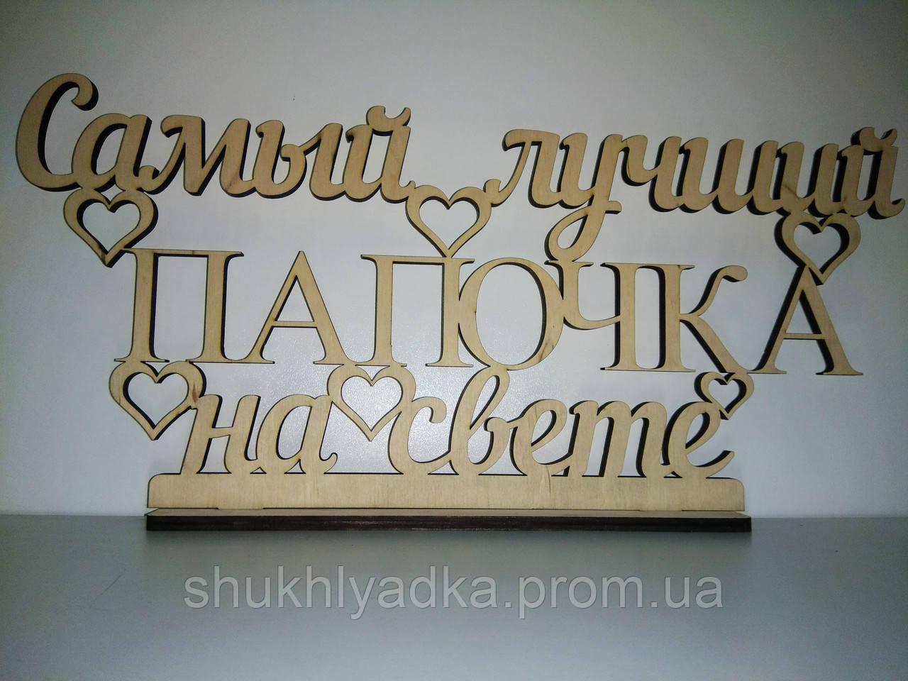 """Слова из дерева на подставке """"Самый лучший папочка на свете_подставка""""_Фанера"""