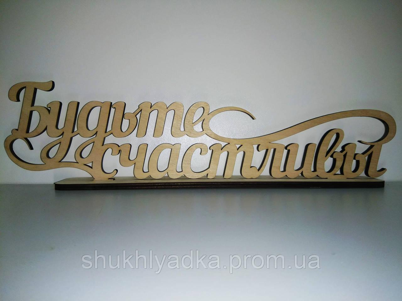 """Слова из дерева на подставке """"Будьте счастливы_подставка""""_Фанера"""