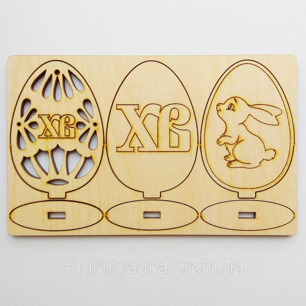 Набір пасхальний 3 Яйця _ХВ та зайченя_фанера_4мм