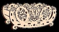 Підставка пасхальна з візерунками_фанера_4мм