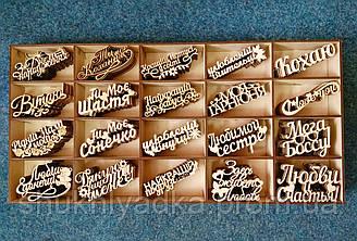 Комплект декоративных слов - 200 шт. + Лоток в подарок!
