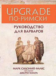 UPGRADE по-римски. Руководство для варваров. Олимп-Бизнес
