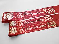 Красные ленты «Первоклассник» и «Первый учитель»