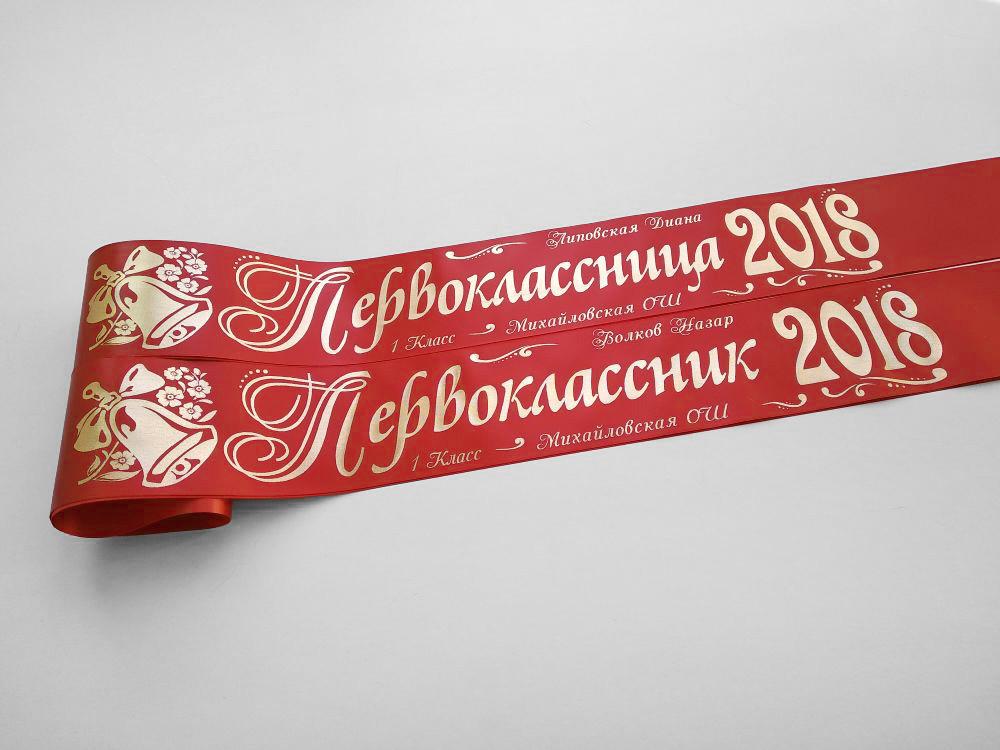 Красные ленты «Первоклассник» и «Первый учитель» (надпись - основной макет №13).