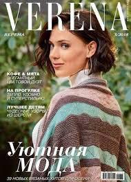 Журнал «Verena» (Верена) № 3/2018