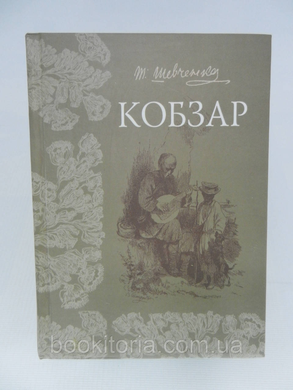 Шевченко Т. Кобзар (б/у).