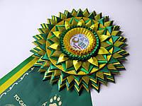 Наши розетки для выставки собак FCI-CACIB «ЗОЛОТАЯ ПЕКТОРАЛЬ – 2018»