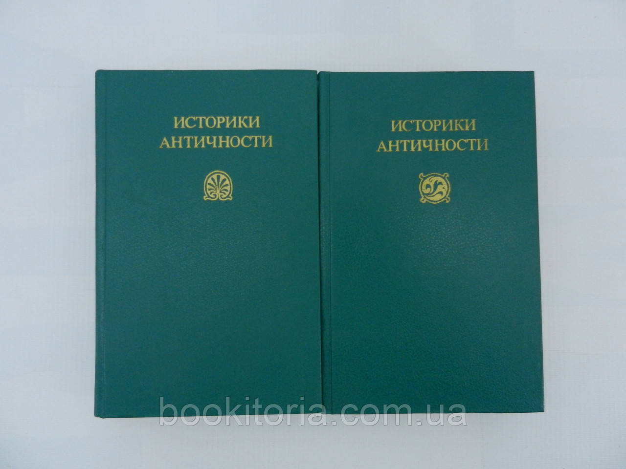 Историки античности. В двух томах (б/у).
