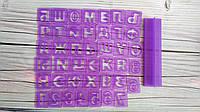 Вырубка русский алфавит буквы и цифры