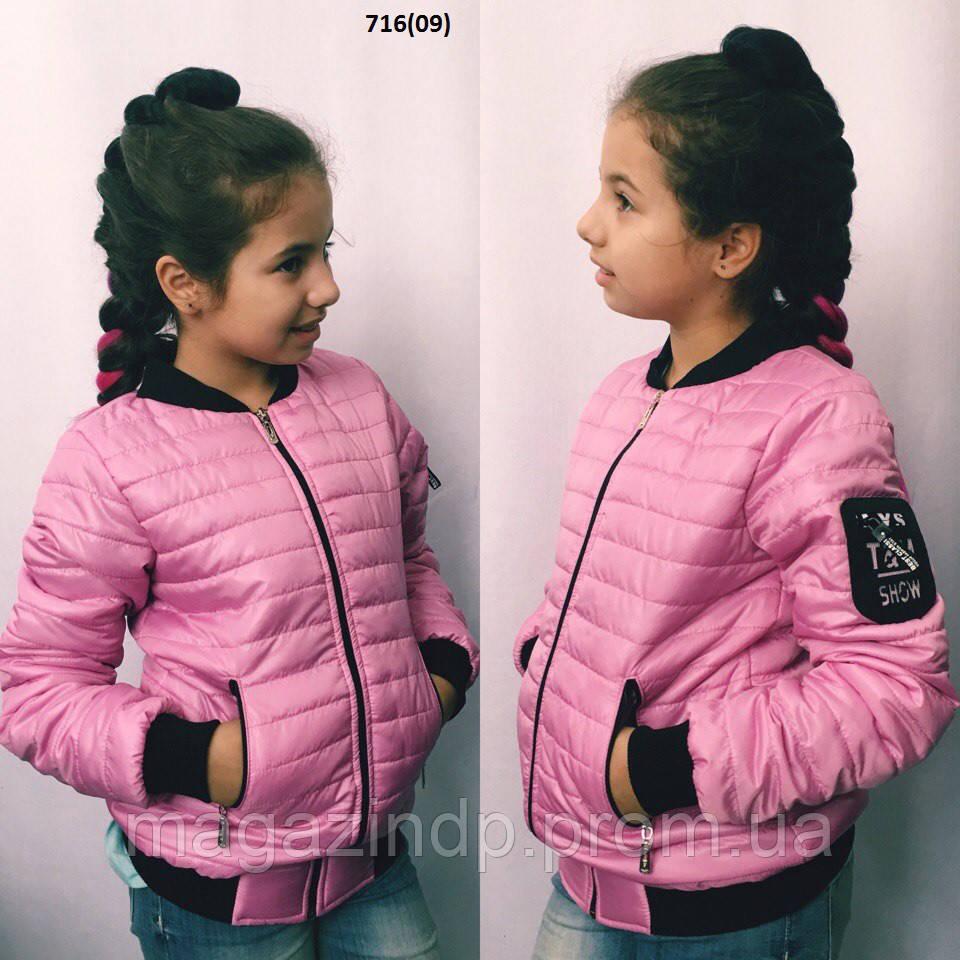 Куртка детская на девочку 716(09) Код:691273678