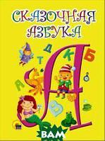 Степанов Сказочная азбука