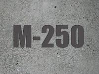 Бетон мелкозернистый М-250 (В-20 П-4 F-200 W6)
