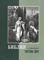 Библия в гравюрах Гюстава Доре, фото 1