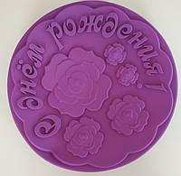 """Силиконовая форма для выпечки тортов и кексов с надписью """"С днём рождения!"""" СК1-682 арт. 822-10-16"""