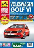 Volkswagen Golf VI. Выпуск с 2008 г. Пошаговый ремонт в фотографиях