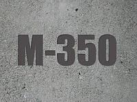 Бетон М-350 (В-25 П-3 F-200 W6)