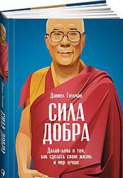 Сила добра: Далай Лама о том, как сделать свою жизнь и мир лучше. Гоулман Д. Альпина Паблишер