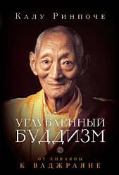 Углубленный буддизм: от Хинаяны к Ваджраяне. Ринпоче Ч. (Твердый переплет) Ориенталия