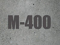 Бетон М-400 (В-30 П-2 F-200 W6), фото 1