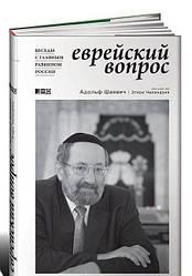 Еврейский вопрос+с/о. Шаевич А. Альпина Нон-фикшн