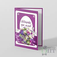 Хит Продаж! Красивая Папка-обложка Свідоцтво про шлюб №2,  плотная
