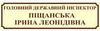 Табличка на двери офисная