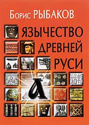 Язычество древней Руси. Рыбаков Б. Академический проект