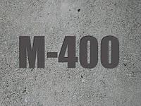 Бетон М-400 (В-30 П-4 F-200 W6)