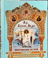 Аз, Буки, Веди. Азбука православия для детей. Белый Город