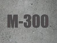 Бетон М-300 (В-25 П-1 F-200 W6)