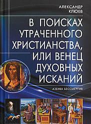 В поисках утраченного Христианства, или Венец духовных исканий. Клюев А.В. Профит Стайл