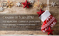 Новогодние скидки от smartBAG!