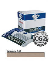 Затирка LITOCHROM 3-15 С.80 карамель (5 кг)
