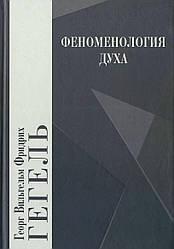 Феноменология духа. Гегель Г.В.Ф. Академический проект