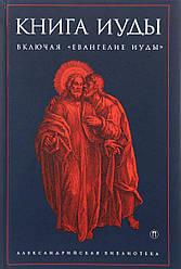 Книга Иуды. Сост. Ершова С. Пальмира