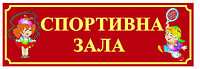 """Табличка на двери """"Спортивный зал"""""""
