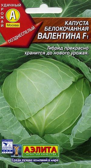 Семена капусты Валентина F1