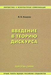 Введение в теорию дискурса. Кашкин В.Б. Восточная книга