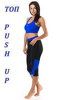 Женский костюм топ ПУШ-АП и бриджи для спорта (42,44,46,48,50) спортивная одежда для йоги и фитнеса