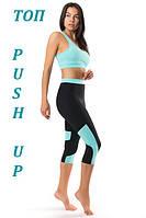 Спортивный  костюм топ ПУШ-АП и бриджи (42,44,46,48,50) спортивная одежда для йоги и фитнеса