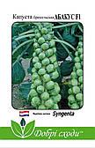 Семена капусты брюссельской Абакус F1