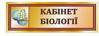 """Табличка кабинетная на двери """"Кабинет биологии"""""""