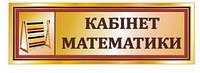 """Табличка кабинетная на двери """"Кабинет математики"""""""