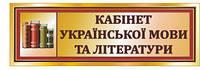 """Табличка кабинетная на двери """"Кабинет украинского языка"""""""