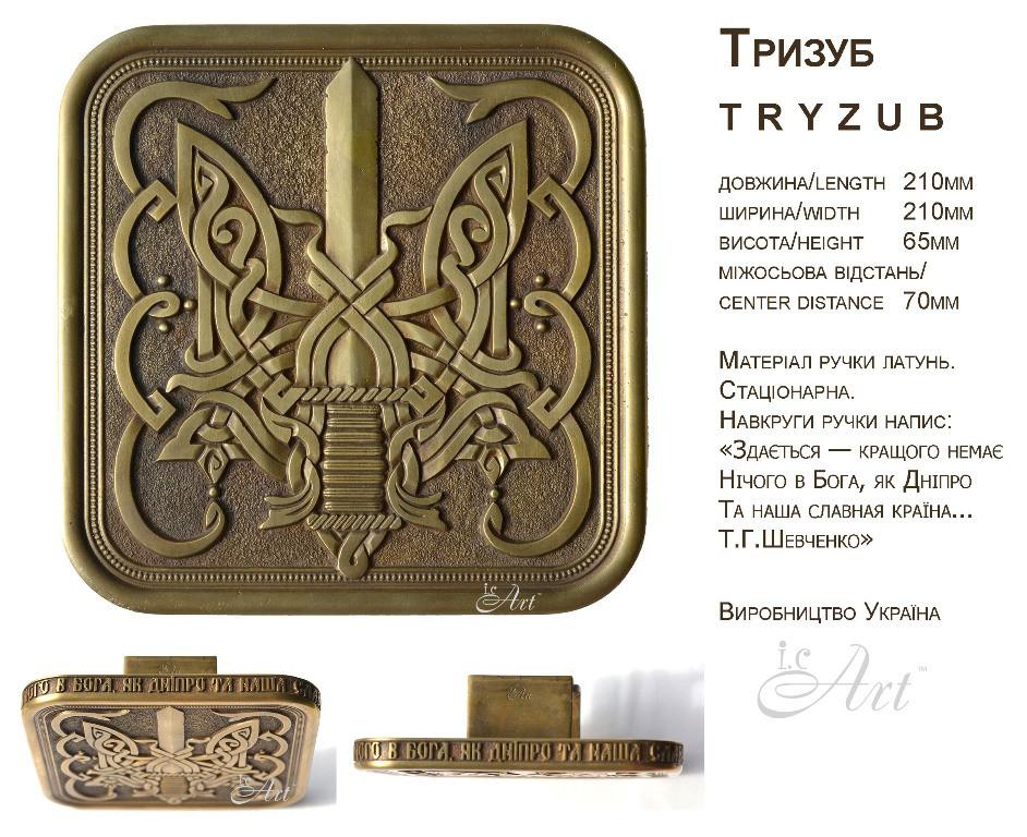 Латунная дверная ручка Тризуб